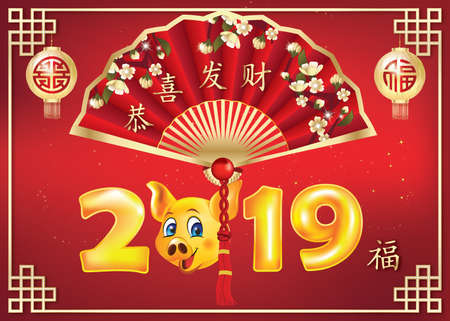 Happy Chinese New Year 2019! - greeting card. Ideograms translation: Congratulations and make fortune. In the lower right corner: Good luck, blessings. On the paper lanterns: Blessings and prosperity Banque d'images