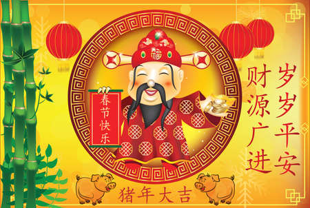 Prosperity wishes for the Chinese Spring Festival. Text translation: May you have peace all year round. May your financial resources increase. Have an auspicious year of the Pig.