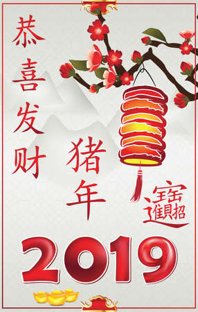 Chinese New Year 2019 greeting card. Text translation(from left to right) Congratulations and get rich)! Year of the Pig. The complex ideogram means Blessings / Good luck / Prosperity / Longevity