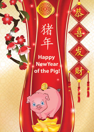 Chinese New Year of the earth Pig 2019  - greeting card. Text translation: Gong Xi Fa Cai (congratulations and get rich, or congratulations and make fortune)! Year of the Pig.