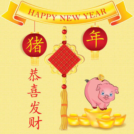 Chinese New Year of the earth Pig 2019  - greeting card. Text translation: Gong Xi Fa Cai (congratulations and get rich, or congratulations and make fortune)! On the paper lanterns: Year of the Pig.