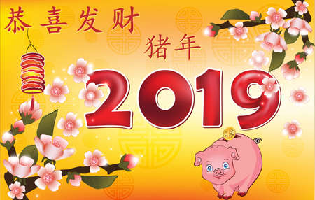 Chinese New Year greeting card. Ideograms translation: Congratulations and get rich! Year of the Pig. Banque d'images
