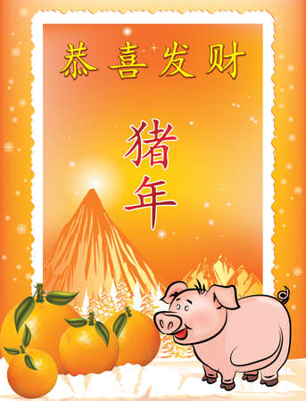 Chinese greeting card with classic design, for the Year of the Pig. Ideograms translation: Congratulations and and get rich! Year of the Pig. Banque d'images