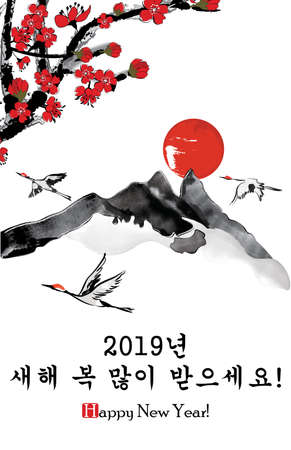 Happy Korean New Year 2019!  Vintage style greeting card