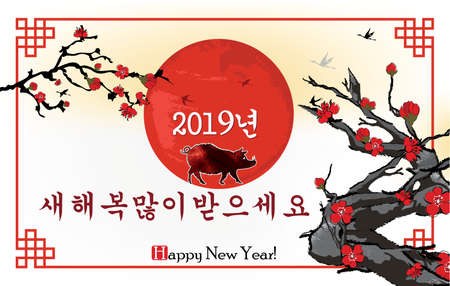 Spring Festival / New Year of the Boar (Pig) - Korean style greeting card with mountains, blossom branches and flying crane birds. Korean text translation: Happy New Year 2019! Banque d'images - 117714082