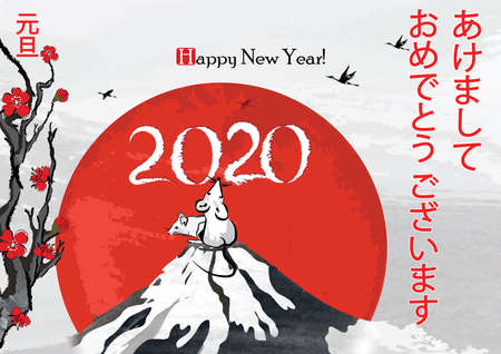New Year of the Metal rat 2020 traditional greeting card with Japanese and English message. Japanese text: Happy New Year; - New Year`s Day Banque d'images