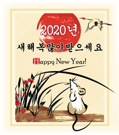 Korean greeting card for the New Year of the Rat 2020 celebration. The message (Happy New Year) is written in English and Korean.