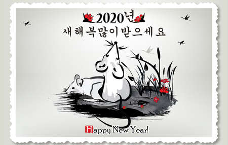 Spring Festival / New Year of the Metal Rat - Korean greeting card. The message is written in English and Korean. Korean text translation: Happy New Year! Banque d'images - 137180933