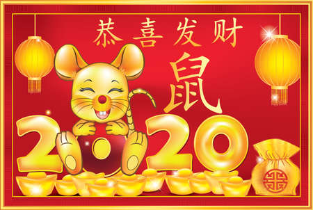 Happy Chinese New Year of Rat 2020 - red greeting card. Ideograms translation: Year of the Rat. The isolated ideogram is the Chinese symbol of the Rat.