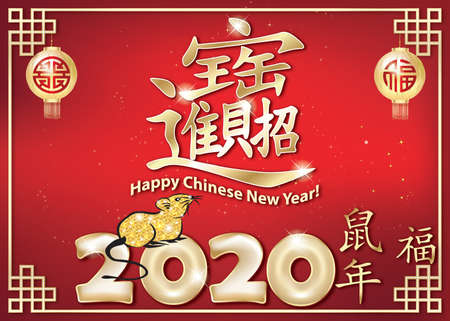 Happy Chinese New Year of Rat 2020 - greeting card. Ideograms translation: Year of the Rat. The complex ideogram means Blessings / Good luck / Prosperity / Longevity. Banque d'images