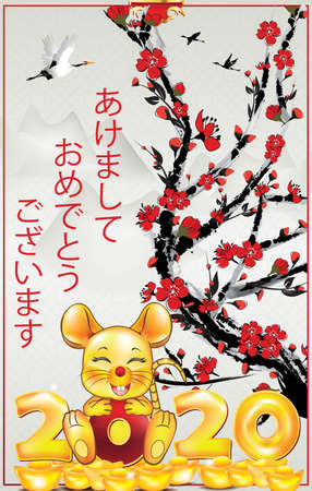 Greeting card for the Japanese New Year of the Metal Rat 2020 celebration. Japanese text translation: Happy New Year! Banque d'images