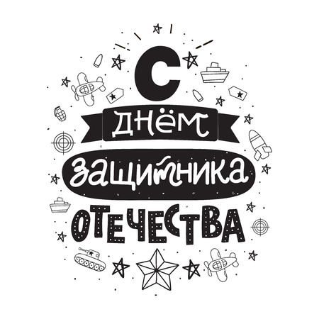 Typography forfebruary Russian text, defender of the fatherland day. Usable for greeting cards, invitations, t-shirts and banners. Vector handwritten lettering illustration isolated on white background.