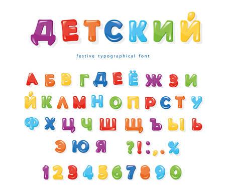 Fuente de colores cirílico para niños. Letras y números de mirada festiva. Para cumpleaños, publicidad. Vector Ilustración de vector