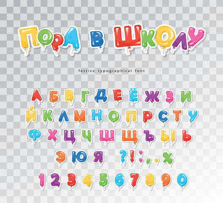 Cyrillic colorful font for kids. Balloon paper cutout ABC letters and numbers. vector Illustration