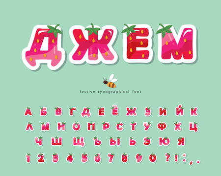 am cyrillic summer font. Cartoon paper cut out alphabet for kids. Colorful strawberry letters and numbers. For t-shirt, notebook cover, birthday card design. Vector illustration