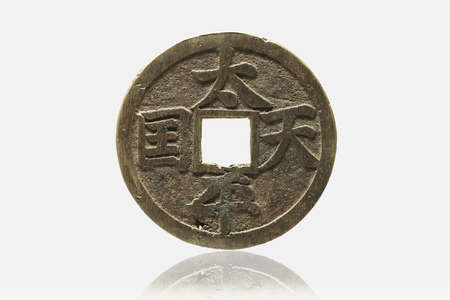 dynasty: Ancient Chinese money