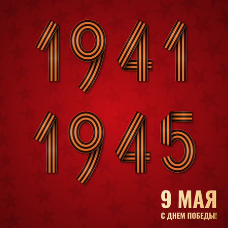 May 9. Happy Great Victory Day.
