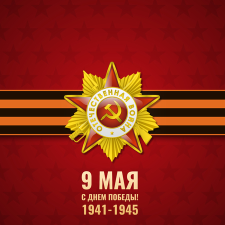 Happy great victory day  illustration.