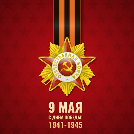 Happy great victory day - May 9.