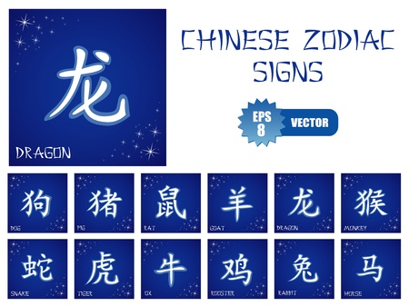 zodiac signs: Vector set of chinese zodiac signs