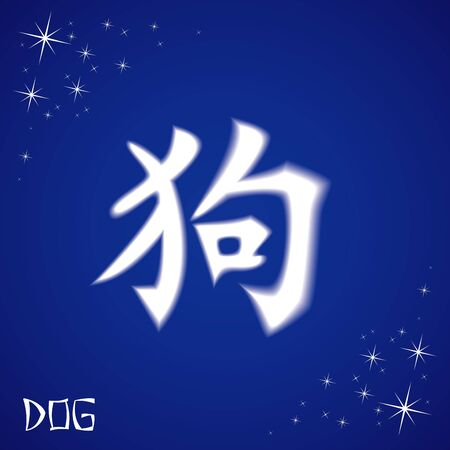 Vector illustration of chinese zodiac sign: dog Vector