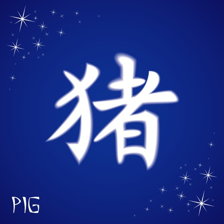 Vector illustration of chinese zodiac sign: pig Vector