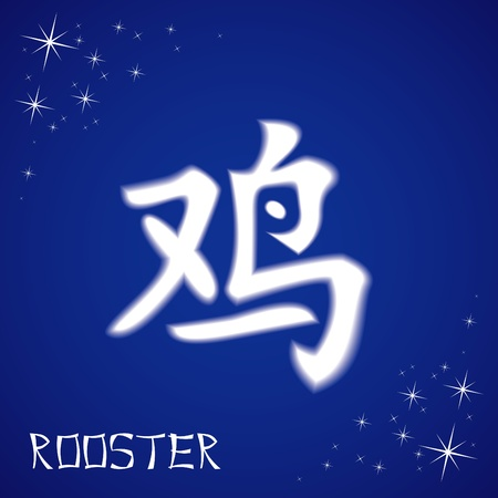 Vector illustration of chinese zodiac sign: rooster Stock Vector - 9941850