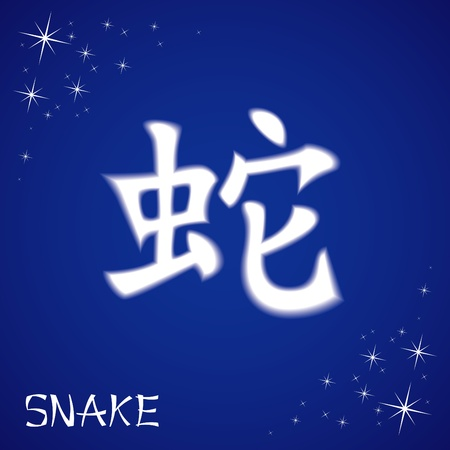 snake calligraphy: Vector illustration of chinese zodiac sign: snake Illustration