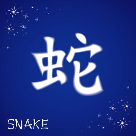 snake calendar: Vector illustration of chinese zodiac sign: snake Illustration