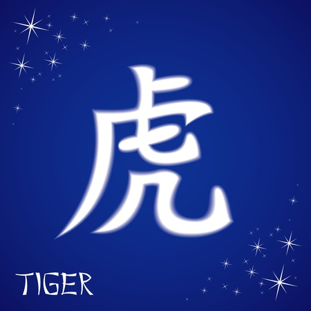 year of the tiger: Vector illustration of chinese zodiac sign: tiger