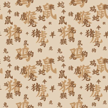 Vector seamless texture of chinese zodiac hieroglyphs Stock Photo