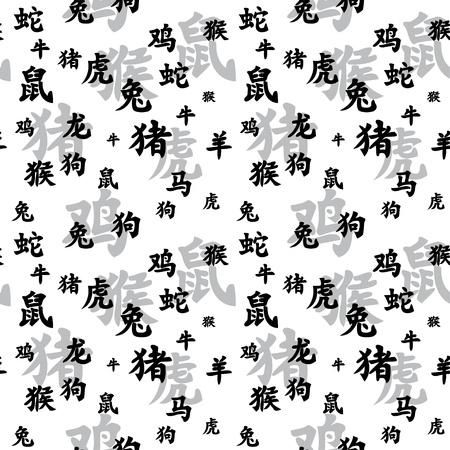 Vector monochrome seamless texture of chinese zodiac hieroglyphs Illustration