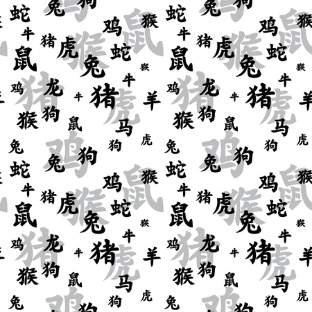 Vector monochrome seamless texture of chinese zodiac hieroglyphs Illustration