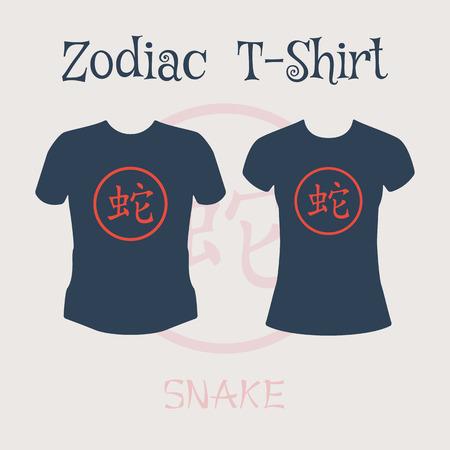 hieroglyph: Chinese zodiac hieroglyph. Vector t-shirt template with snake sign