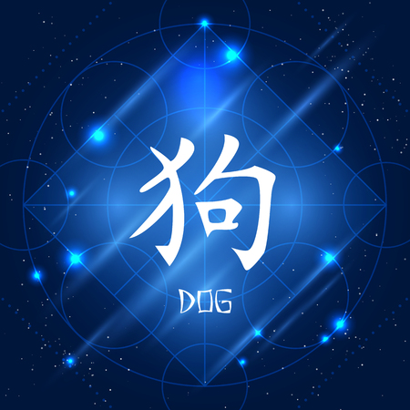 sign of zodiac: Vector illustration of chinese zodiac sign dog