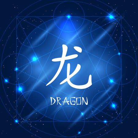 sign of zodiac: Vector illustration of chinese zodiac sign dragon