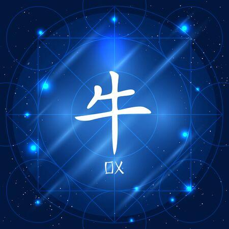 buey: Ilustraci�n del vector de buey chino signo del zodiaco Vectores