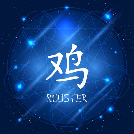 chinese zodiac sign: Vector illustration of chinese zodiac sign rooster