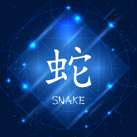 snake calligraphy: Vector illustration of chinese zodiac sign snake