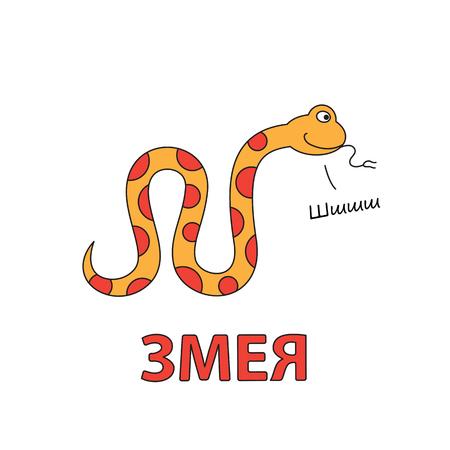 Cartoon Snake Flashcard for Children