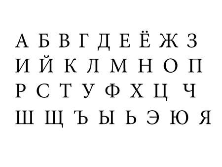Russian alphabet photo