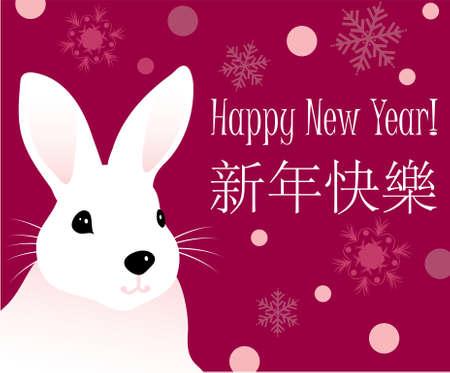 Vektor-Illustration eines Hasen mit Neujahrsgrüsse
