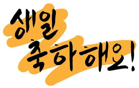 "vector happy birthday greeting, hangeul lettering, korean calligraphy ""happy birthday"" Vector Illustration"
