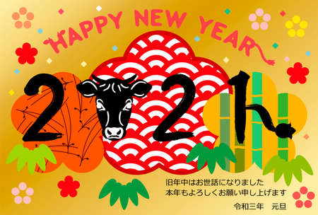 New Year's Card Template with Illustration of Ox Year [ The Characters in the Image Are Japan Means