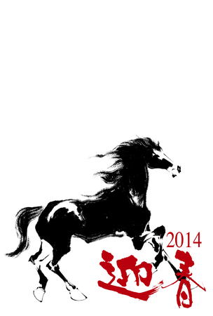 year s: New Year s card of the horse