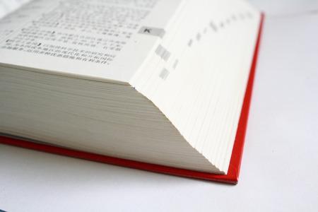 Chinesisch Wörterbuch Standard-Bild - 30583394
