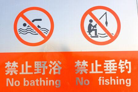 No diving or fishing photo