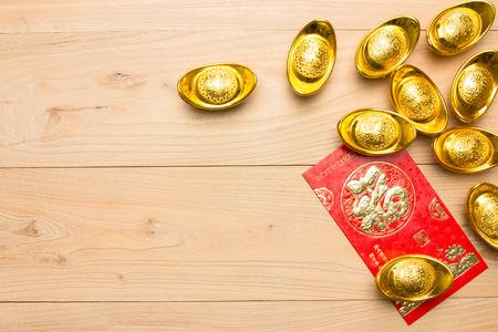 木材の旧正月赤い封筒と金インゴット