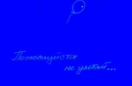The ball and the inscription in Russian. Please do not fly away Ilustração