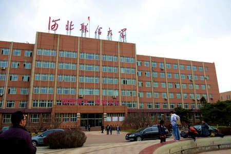 河北省米国大学